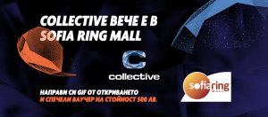 Collective отваря врати в Sofia Ring Mall